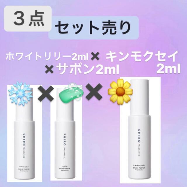 shiro(シロ)の人気3種 お試しセット コスメ/美容の香水(ユニセックス)の商品写真