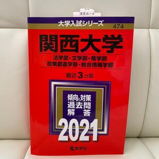 教学社 - 関西大学(法学部・文学部・商学部・政策創造学部・総合情報学部) 2021