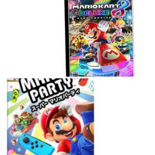 Nintendo Switch - Nintendo Switch マリオカートマリオパーティ新品未使用