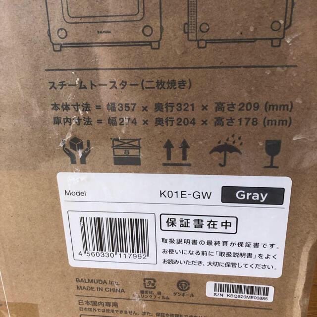 BALMUDA(バルミューダ)の新品未使用バルミューダ トースター K01E-GW グレー スマホ/家電/カメラの調理家電(調理機器)の商品写真