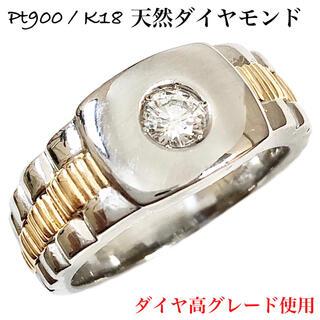 ダイヤモンド 0.24ct Pt900 K18 一粒 ダイヤ リング 印台 指輪