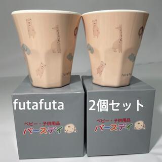 futafuta - futafuta✨メラニンコップ2個セット