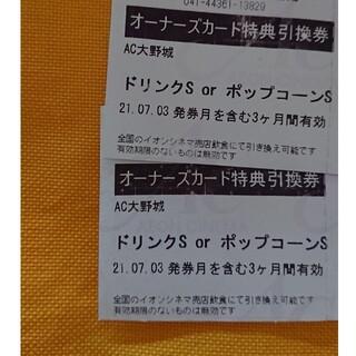 AEON - イオンシネマ ドリンクorポップコーン券 2枚