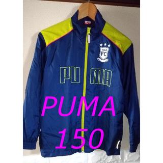 PUMA - 真冬上着 長袖★ PUMAプーマ★150 美品 トレーニングウエア