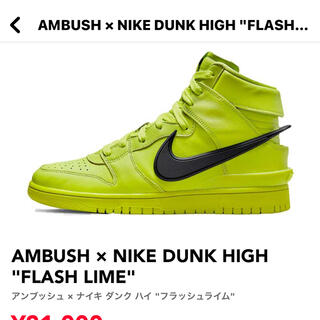 "AMBUSH - AMBUSH × NIKE DUNK HIGH ""FLASH LIME"