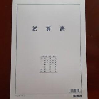 コクヨ(コクヨ)のコクヨ 試算表(オフィス用品一般)