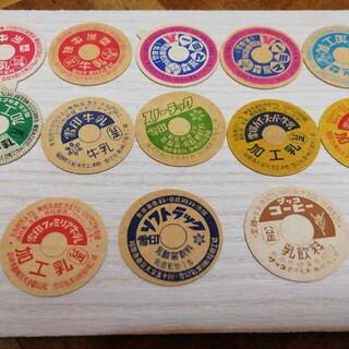 昭和レトロ・牛乳の蓋13個(印刷物)
