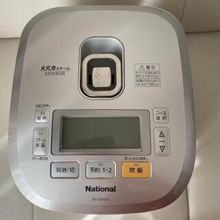 パナソニック(Panasonic)の【5.5合炊き炊飯器】National SR-SW101(炊飯器)