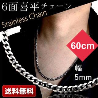 60cm シルバー ネックレス メンズ レディース 5mm 喜平チェーン
