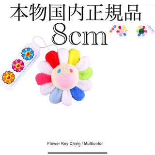 本物 国内正規品 kaikaikiki 村上隆 お花フラワー 8cmマルチカラー(キーホルダー)