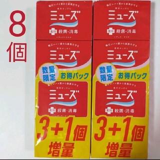 薬用石鹸ミューズ 8個セット 薬用殺菌 消毒 手洗い石鹸 ミューズ 薬用せっけん