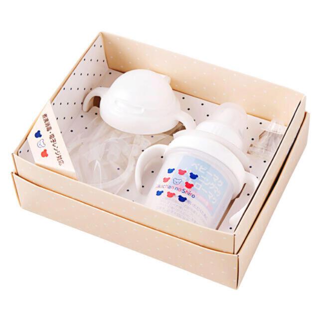 赤ちゃんの城 ベビーマグセット 取り替え用パーツ入り キッズ/ベビー/マタニティの授乳/お食事用品(マグカップ)の商品写真