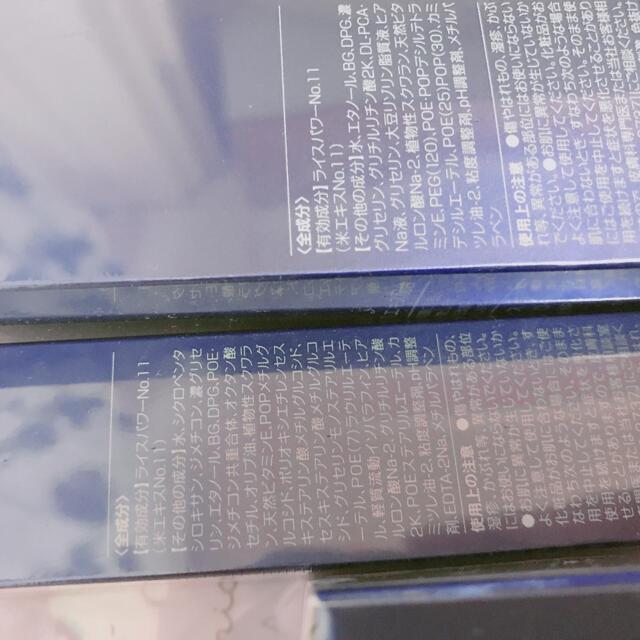 ライスフォース60日分セット コスメ/美容のスキンケア/基礎化粧品(化粧水/ローション)の商品写真