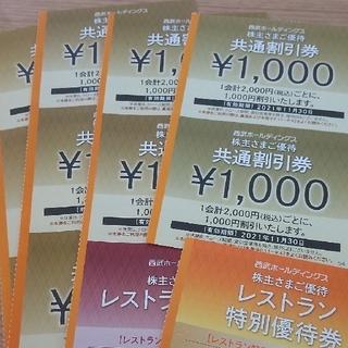 【送料無料】西武鉄道◆株主優待◆1000円共通割引券×10枚◆レストラン特別優待(その他)