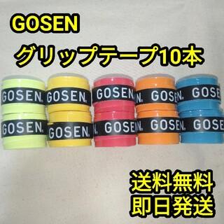 ゴーセン(GOSEN)のGOSENグリップテープ10本(その他)
