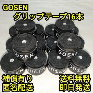 ゴーセン(GOSEN)のGOSENグリップテープ16本(その他)