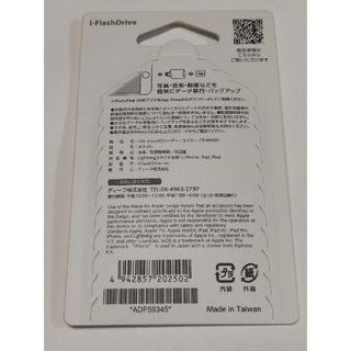 NTTdocomo - iOS iPhone i-Flash Drive CR-8800D 新品