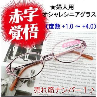シニアグラス 老眼鏡 おしゃれ 女性 レディース 203【+1.0~4.0】