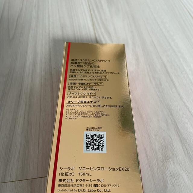 Dr.Ci Labo(ドクターシーラボ)の*新品未使用*VC100エッセンスローションEX 150mL  コスメ/美容のスキンケア/基礎化粧品(化粧水/ローション)の商品写真