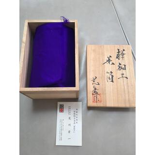 ❤️ 桜樺細工 伝統工芸士 荒川慶一 作 茶筒 ❤️