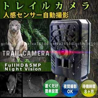 PR300C トレイルカメラ 1個 防犯 監視 小型 720P IP54 PIR(防犯カメラ)