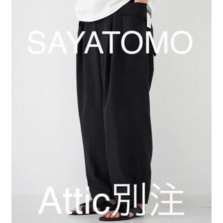 コモリ(COMOLI)の【限定モデル】SYATOMO Mukabaki Cargo Pants(スラックス)