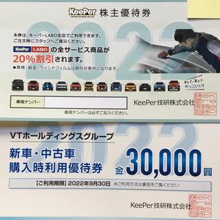 keeper技研株主優待(その他)