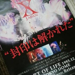【お値下げ中!】X JAPAN『ART OF LIFE』封印は解かれた ポスター(印刷物)