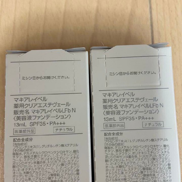 Macchia Label(マキアレイベル)のマキアレイベル 薬用クリアエステヴェール13mL 2本(ナチュラル) コスメ/美容のベースメイク/化粧品(ファンデーション)の商品写真