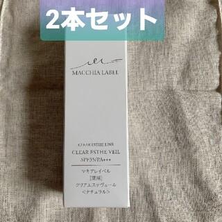 Macchia Label - マキアレイベル 薬用クリアエステヴェール13mL 2本(ナチュラル)