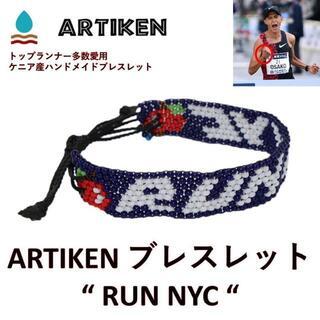 【日本未発売・1点限り】マラソン ランニング ブレスレット ケニア ハンドメイド