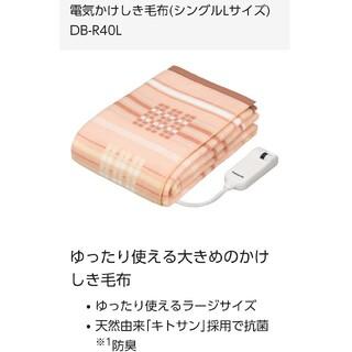 電気毛布 掛けしきタイプ パナソニック(電気毛布)
