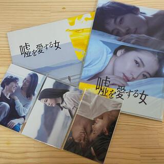 映画「嘘を愛する女」パンフレット・クリアファイル・ポストーカードセット(印刷物)