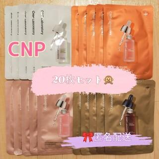 チャアンドパク(CNP)のCNP アンプルマスク 4種類 20枚セット 韓国コスメ フェイスパック(パック/フェイスマスク)
