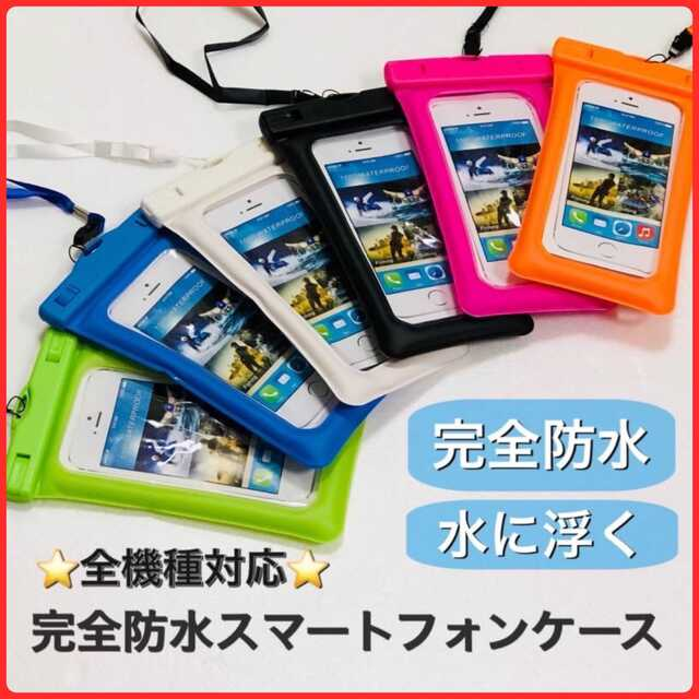 お風呂やアウトドアに便利!全機種対応 お洒落なスマホ防水ケース スマホ/家電/カメラのスマホアクセサリー(iPhoneケース)の商品写真