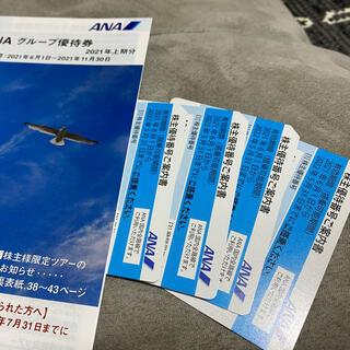 エーエヌエー(ゼンニッポンクウユ)(ANA(全日本空輸))のANA 優待券 4枚セット(航空券)