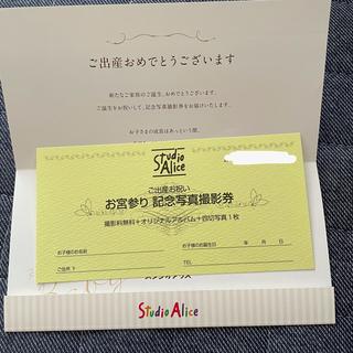 ② スタジオアリス お宮参り 記念写真撮影券 優待券(その他)