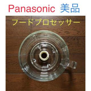 パナソニック(Panasonic)の★美品★ Panasonic パナソニック フードプロセッサー ガラス容器(フードプロセッサー)