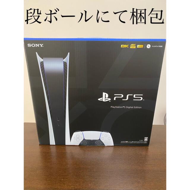SONY(ソニー)のPS5 PlayStation5 デジタルエディション 新品 エンタメ/ホビーのゲームソフト/ゲーム機本体(家庭用ゲーム機本体)の商品写真