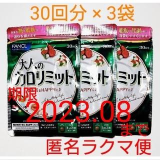 FANCL - ★本日発送★ファンケル 大人のカロリミット 30回分 3袋