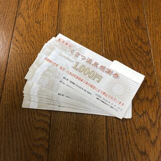 草津温泉感謝券 1000円×24枚(その他)