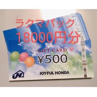 ジョイフル本田 株主優待 18000円分