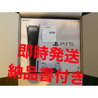 Plantation - 【新品未開封】PlayStation5 本体 通常版 CFI-1000A01