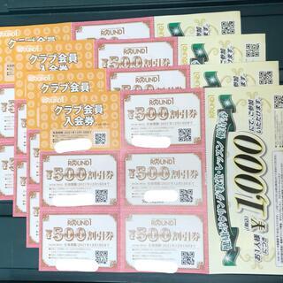 ラウンドワン 株主優待 割引券 4セット(ボウリング場)
