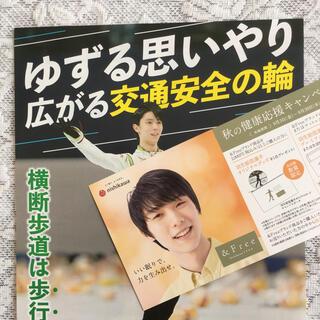 羽生結弦さま 交通安全フライヤー1枚 西川チラシ1枚(印刷物)