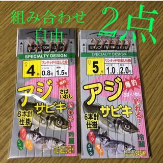 さびき 仕掛け針 2枚◉4号×1点 ◎5号×1点 他より太く丈夫な糸 最安値