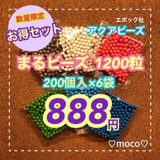エポック(EPOCH)のSALE【アクアビーズ】まるビーズ 200個入×6袋 新品未開封(知育玩具)