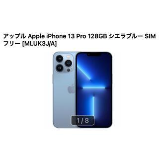 Apple - iPhone 13 Pro 未開封新品 SIMフリー シエラブルー 128GB