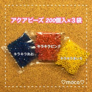 エポック(EPOCH)の SALE【アクアビーズ◇キラキラ200個入×3袋】新品未開封 (知育玩具)