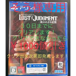 ロストジャッジメント PS4版
